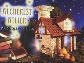 アルケミストのアトリエ(ALCHEMIST ATLIER)