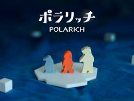 ポラリッチ(Polarich)