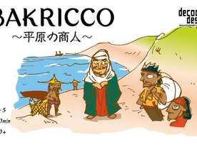 バクリッコ〜平原の商人〜の画像