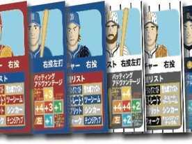 マス目野球エキサイト超(スーパー)の画像