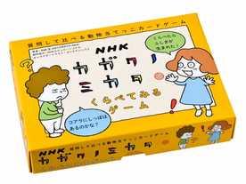 NHKカガクノミカタ くらべてみるゲーム(NHK Kagakuno Mikata Kurabetemiru Game)