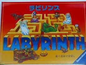 ラビリンス(Labyrinth)