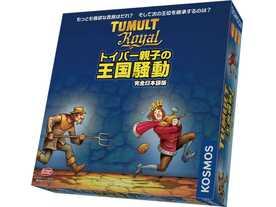 ツーモルトロイヤル / トイバー親子の王国騒動の画像