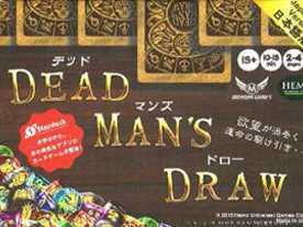 デッドマンズ・ドロー(Dead Man's Draw)