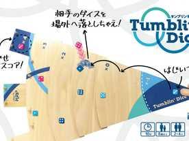 タンブリンダイス(Tumblin-Dice)