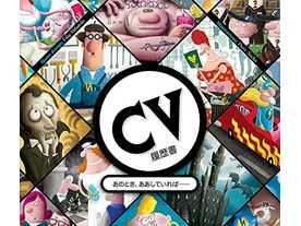 CV -履歴書-(CV)