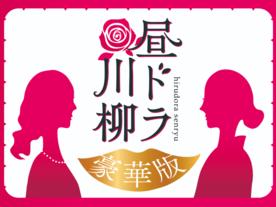 昼ドラ川柳〜豪華版〜の画像