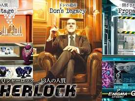 Qシャーロック:13人の人質(Sherlock: 13 Hostages)