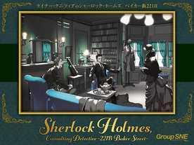 ライナー・クニツィアのシャーロック・ホームズ ベイカー街221B(Sherlock Holmes Consulting Detective - 221B Baker Street-)