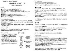 IM@S CARD GAME ENTRY BATTLEの画像