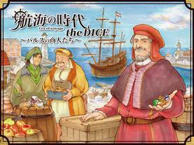 航海の時代 the DICE(Era of Voyage the DICE)