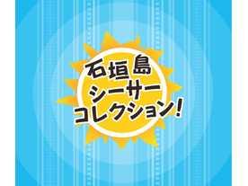 石垣島シーサーコレクション(Ishigaki-jima Seasir Collection)