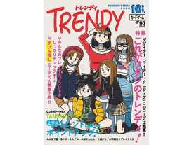 トレンディ(Trendy)