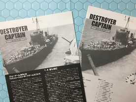 デストロイヤーキャプテンの画像