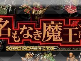 名もなき魔王:ショートゲーム用拡張セットの画像