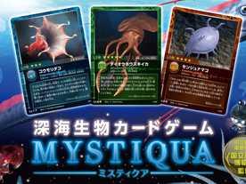 深海生物カードゲーム ミスティクア(Mystiqua)