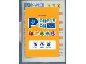 プレイヤーズプレイの画像