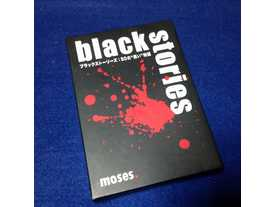 ブラックストーリーズ:50の黒い物語(Black Stories)