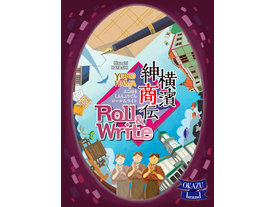 横濱紳商伝ロール&ライト(Yokohama Shinshoden: Roll and Write)