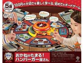 おかねがたまる!ハンバーガー屋さん(Okanega Tamaru! Humburger yasan)