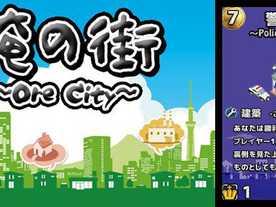 俺の街:リニューアル版(Ore City:Renewal ver)