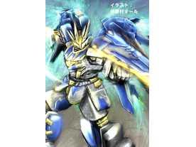 超王神機ゼクトダインの画像