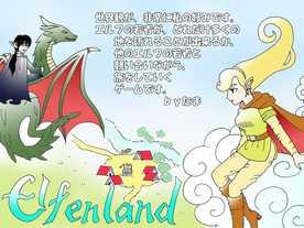 エルフェンランドの画像