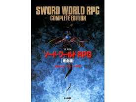 ソード・ワールド RPG(Sword World RPG)