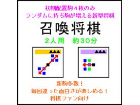 召喚将棋の画像