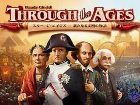 スルー・ジ・エイジズ - 新たなる文明の物語(Through the Ages: A New Story of Civilization)