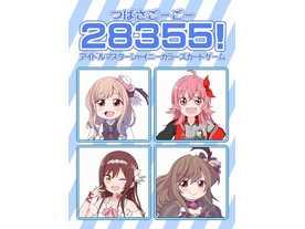 28355!(つばさごーごー)(28355!(TSUBASA GO GO !))