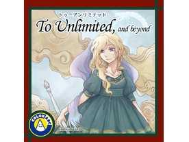 トゥーアンリミテッド(To Unlimited, and beyond)