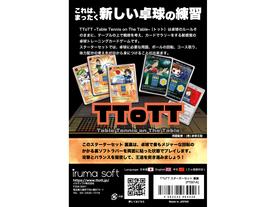 TToTT スターターセット 裏裏の画像