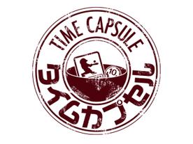タイムカプセルの画像