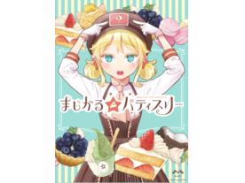 まじかる☆パティスリー(Magical Pâtisserie)