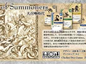 エイジオブサモナー ~大召喚時代~の画像