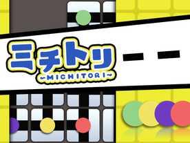 ミチトリ(Michitori)