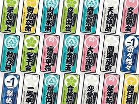 鎌倉千社札 / カマクラセンジャフダの画像
