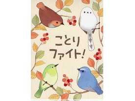ことりファイト!(Birdie Fight)
