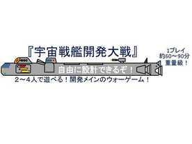 宇宙戦艦開発大戦の画像