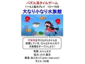大なり小なり水族館(greater than less than Aquarium)