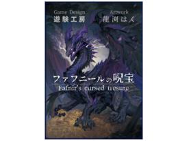 ファフニールの呪宝(Fafnir's cursed treasure)