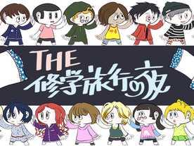 THE 修学旅行の夜(the Shugaku Ryoko no Yoru)
