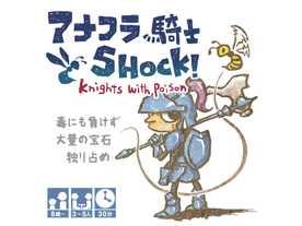 アナフラ騎士SHOCK!(Knights with Poison)