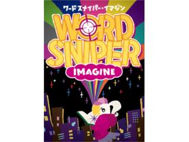 ワードスナイパー・イマジン(Word Sniper Imagine)