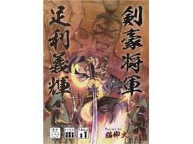 剣豪将軍足利義輝(Kengoshougun Ashikaga Yoshiteru)