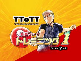 TToTT 拡張パック トレーニング1の画像