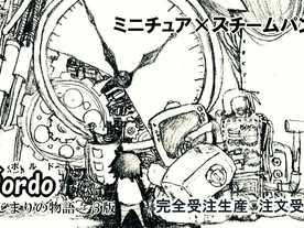 ポルド第一巻~はじまりの物語~の画像