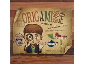 ORIGAMI鑑定の画像