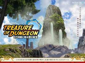 トレジャーオブダンジョン:古代神殿に眠る時の秘宝(Treasure of Dungeon)